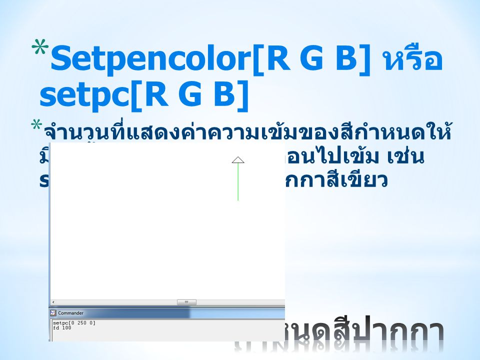 Setpencolor[R G B] หรือ setpc[R G B]